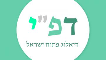 OD Israel Logo
